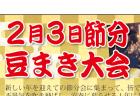 2月3日節分豆まき大会【登米市とよま町】専称寺|まちナビ宮城県北