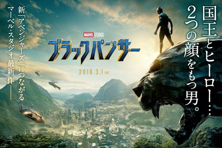 【3/1(木)公開】『アベンジャーズ/インフィニティ・ウォー』への参戦も決定!国王とヒーロー・・・2つの顔をもつ、謎を秘めた新ヒーローブラックパンサー!