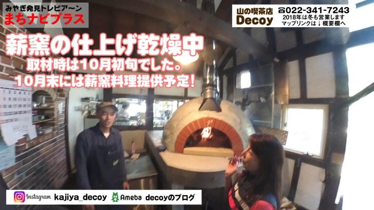 今回の調査先は、大和町七ツ森の「山の喫茶店デコイ」さんと〜「ギャラリーかじや」さんにおじゃまして〜 「ゆきえ七ツ森で新発見の巻」をお届けします!