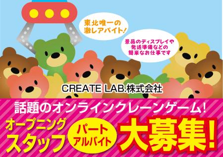 東北唯一の 激レアバイト!話題のオンラインクレーンゲーム!オープニング スタッフ大募集【石巻市】CREATE LAB.株式会社