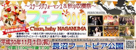 【11月3日(日)】秋フェス2018 NAGANUMA|EnGeneと古川工業高校ダンス部は、「湯ですぜ!大崎」(USAの替え歌)の生コラボが見られるかも?!