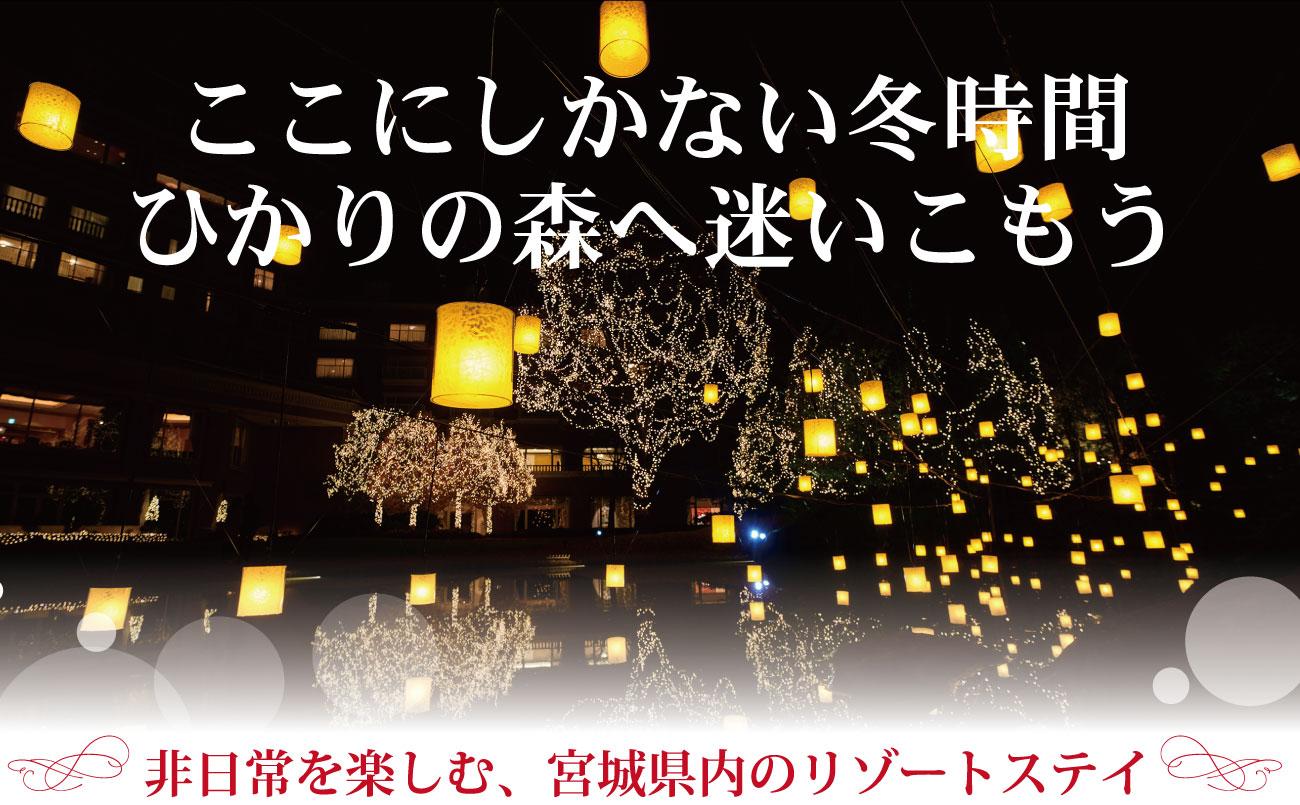 【仙台ロイヤルパークホテル】ガーデンイルミネーション2019 |ここにしかない冬時間・ひかりの森に迷い込もう|おすすめ宿泊プラン8,800円〜|まちナビ読者プレゼント付き!