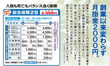 創業以来変わらず月掛け金2000円|僅かな掛け金で安心の保障【県民共済】