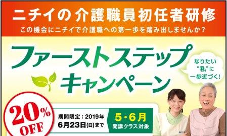 2019年6月23日まで20%OFF!ファーストステップキャンペーン|ニチイの介護職員初任者研修110,000円→88,000円!