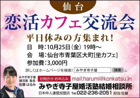 35歳から45歳までのおとなの少人数恋活カフェ交流会・3月仙台・4月古川開催|みやぎ寺子屋婚活塾結婚相談所