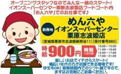 めん六や イオンスーパーセンター栗原志波姫店オープニングスタッフ募集|株式会社ヒュウマップ