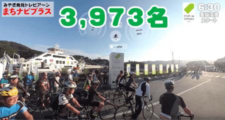 青空に恵まれた9月15日。みやぎの沿岸を駆け抜けたサイクリストたちと、 まちナビ編集部も一緒に100キロ走りながら撮影してきました。