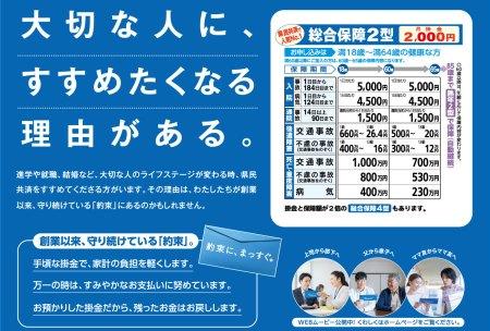 僅かな掛け金で安心の保障【県民共済】石巻サービスセンター|今年も出ました!うれしい割戻金22%〜30%!