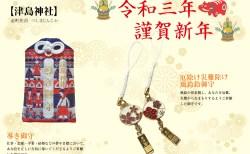 【360°VRパノラマ】津島神社|ごてんのうさん【登米市迫町佐沼】厄除け・縁結びの神様。新しい年の平安祈願。分散参拝をお願いいたします。