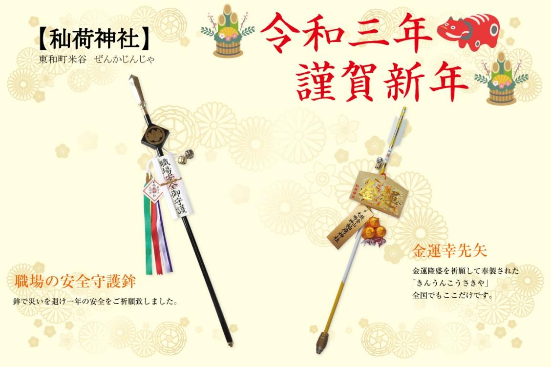 秈荷神社|おぜんかさん【登米市東和町】古くから伝わる銭金石と清めのご神水