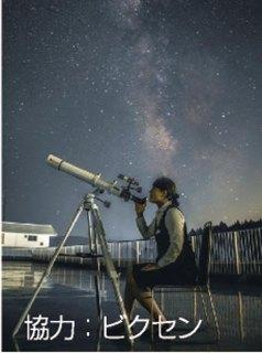【3月23日(月)】スターパーティーin南三陸|星の観察のあとは露天風呂で温まりましょう♫
