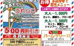 パームツリー【登米市迫町】家族そろってうれしい500円引き!