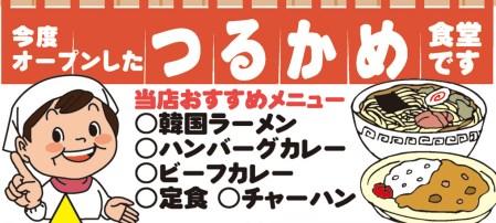 佐沼高校近く つるかめ食堂【登米市迫町】|ご来店のお客様に「おかず一品」サービス中!