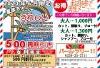 パームツリー【登米市迫町】|まちナビ持参で男性メニューがお得になります!