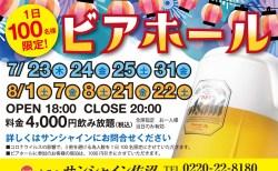 ホテルサンシャイン佐沼【登米市迫町】|1日100名様限定ビアホール!4000円飲み放題!