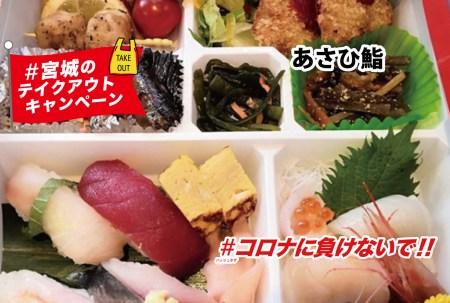 【テイクアウトOK】【店内飲食OK】寿司弁当 2,000円(税別)あさひ鮨|#コロナに負けないで!#宮城のテイクアウトキャンペーン