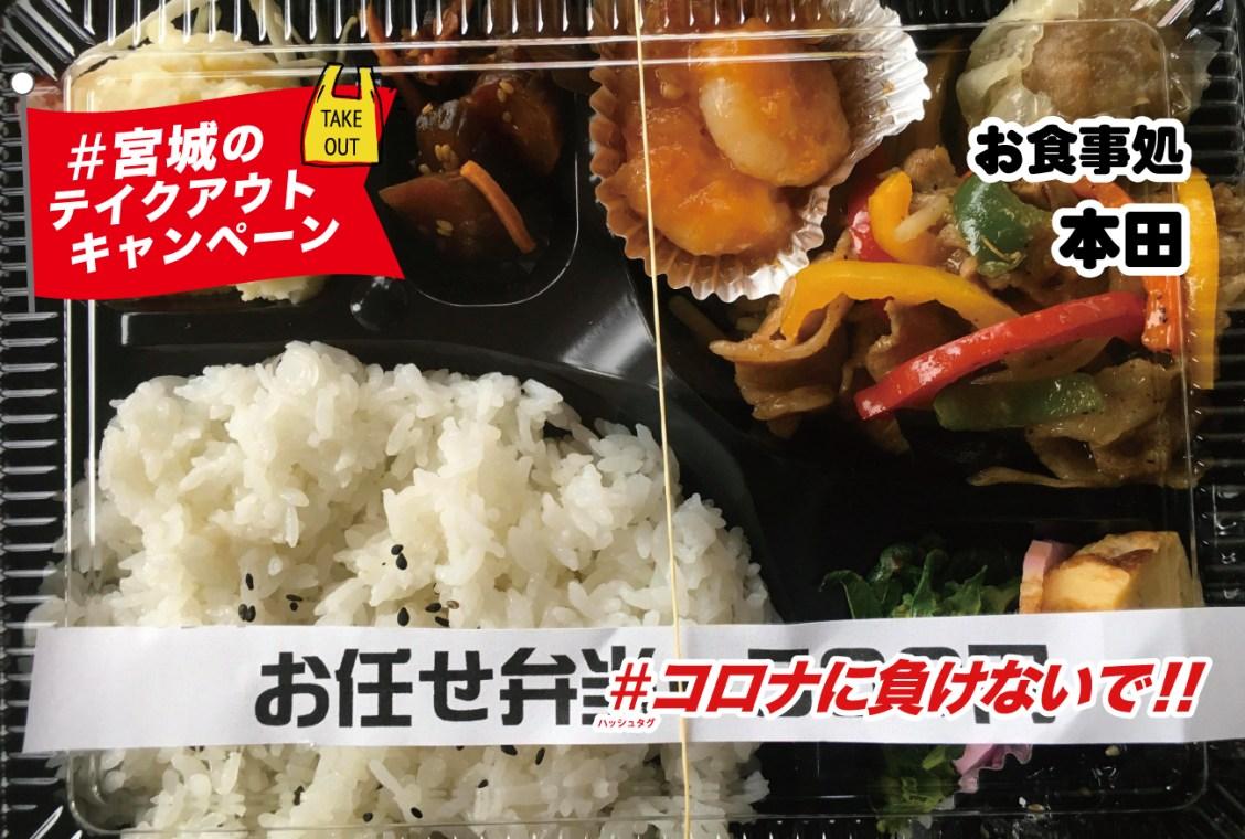 中華おまかせ弁当 500円(税込)お食事処 本田|#コロナに負けないで!#宮城のテイクアウトキャンペーン