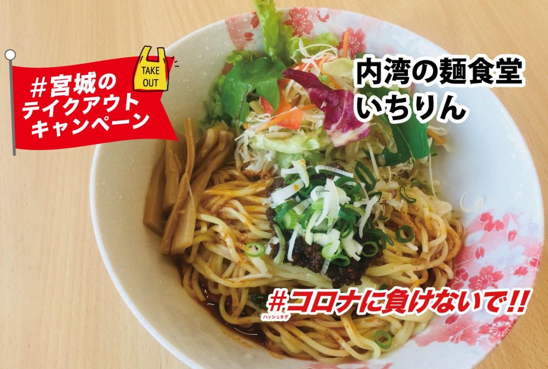 【テイクアウトOK】【店内飲食OK】冷やし担々麺880円(税込)内湾の麺食堂 いちりん|#コロナに負けないで!#宮城のテイクアウトキャンペーン