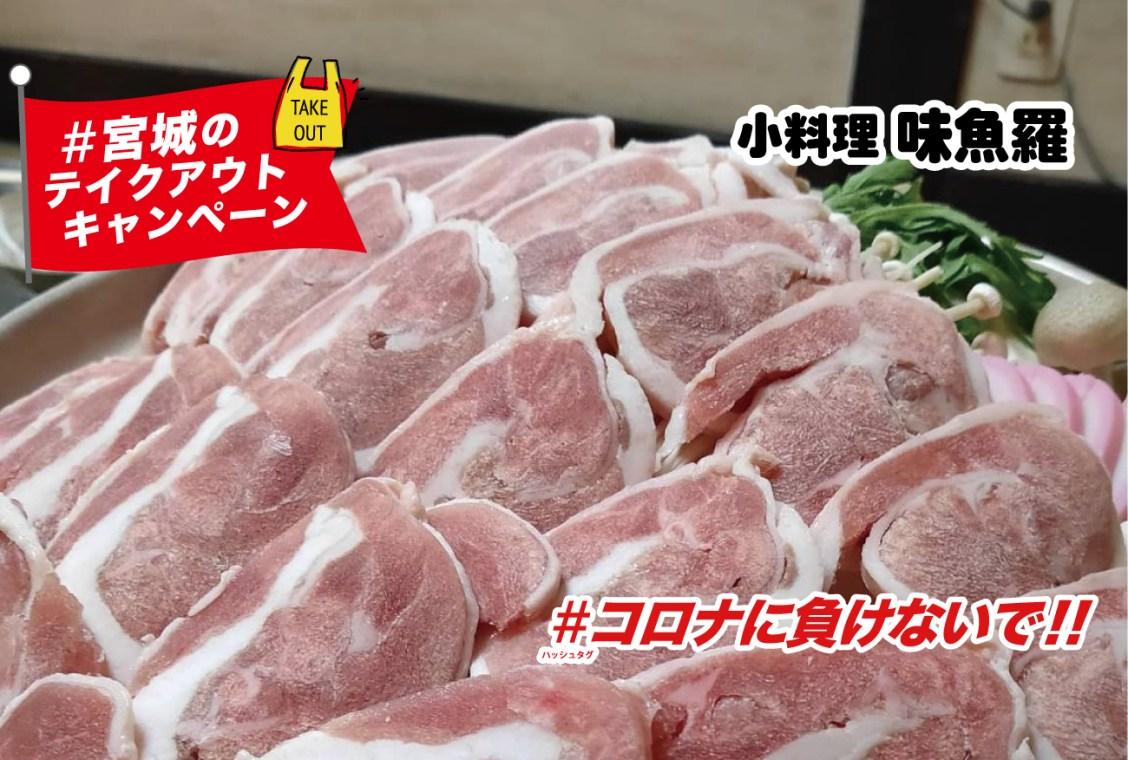 人気鴨鍋(かもなべ)  1人前 1,000円(税込) *写真は5人前です。 小料理 味魚羅|#コロナに負けないで!#宮城のテイクアウトキャンペーン