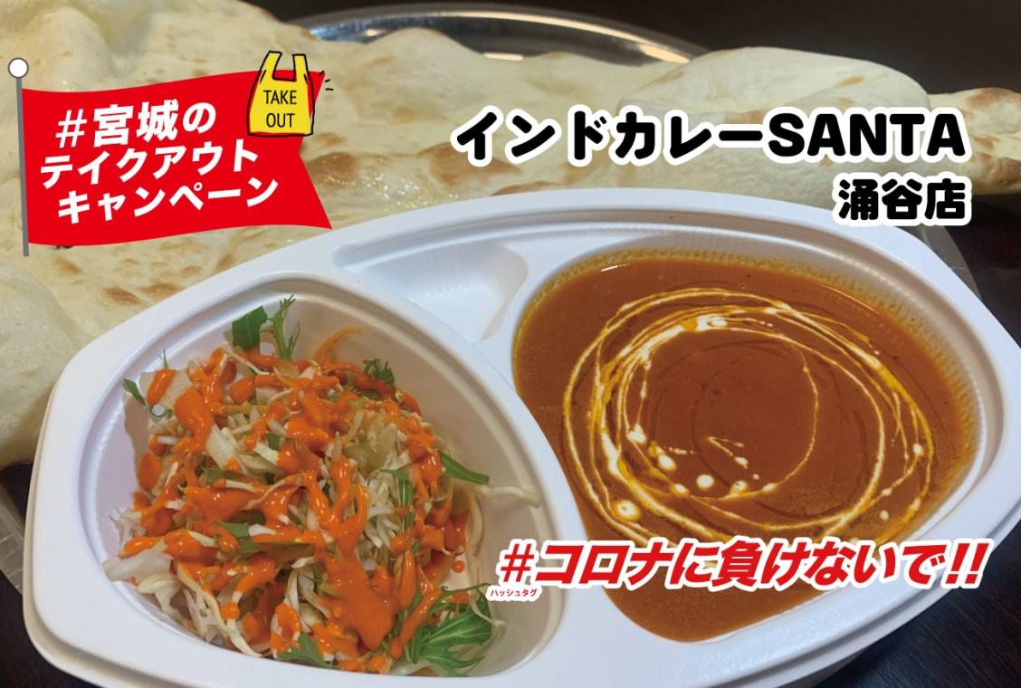 チキンバター マサラカレー  1,000円(税別) インドカレーSANTA  涌谷店|#コロナに負けないで!#宮城のテイクアウトキャンペーン