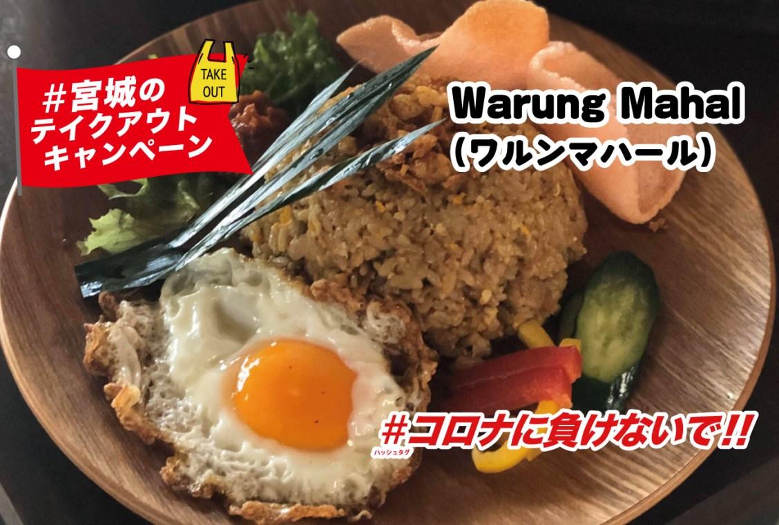 ナシゴレン  500円 Warung Mahal (ワルンマハール)|#コロナに負けないで!#宮城のテイクアウトキャンペーン