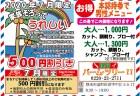 パームツリー【登米市迫町】|お得なまちナビクーポン!持参で男性メニューがお得になります!