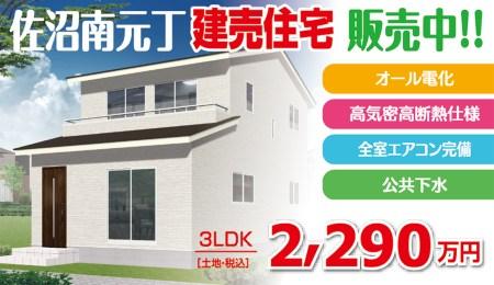 3LDK (土地付、税込)2380万円佐沼南元丁建売住宅販売中!!|タカハシ住建|オール電化・高気密高断熱仕様・全室エアコン完備・公共下水