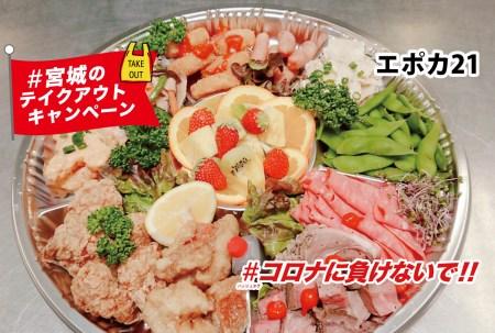 【テイクアウトOK】エポカ21特製オードブル5人前3500円(税別) エポカ21|#コロナに負けないで!#宮城のテイクアウトキャンペーン