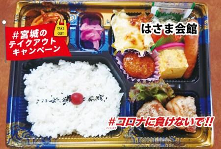 【テイクアウトOK】はさま会館の 特製お弁当 648円(税込)〜 はさま会館|#コロナに負けないで!#宮城のテイクアウトキャンペーン