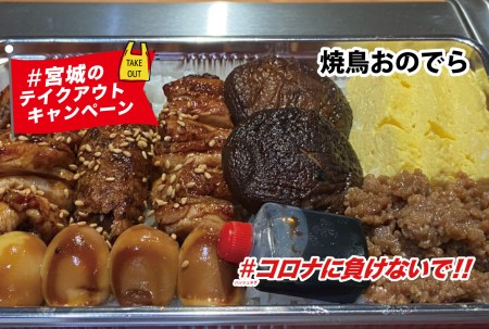 【テイクアウトOK】スタミナ焼き鳥弁当 1400円(税込)前日までのご予約 お渡しのお時間は17時~18時応相談 焼鳥おのでら|#コロナに負けないで!#宮城のテイクアウトキャンペーン