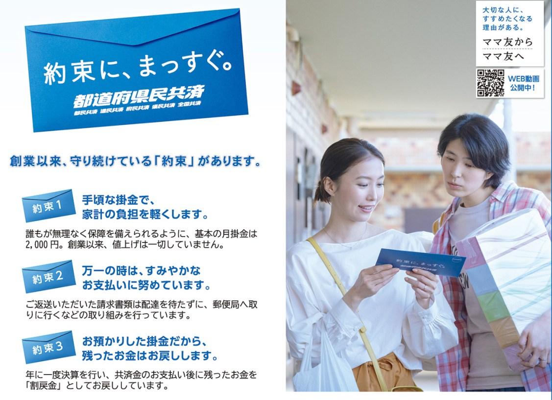 約束に、まっすぐ!【県民共済】石巻サービスセンター|地震基本共済金付新型火災共済