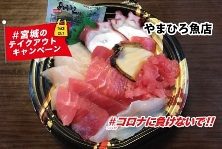 【テイクアウトOK】三陸産煮あわび入りマグロ丼980円(税別)やまひろ魚店|#コロナに負けないで!#宮城のテイクアウトキャンペーン