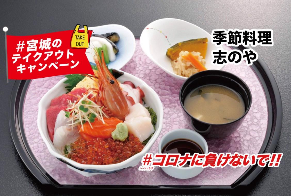 【店内飲食OK】海鮮丼 2,000円(税込)季節料理 志のや #コロナに負けないで!#宮城のテイクアウトキャンペーン