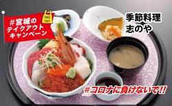 【店内飲食OK】海鮮丼 2,000円(税込)季節料理 志のや|#コロナに負けないで!#宮城のテイクアウトキャンペーン