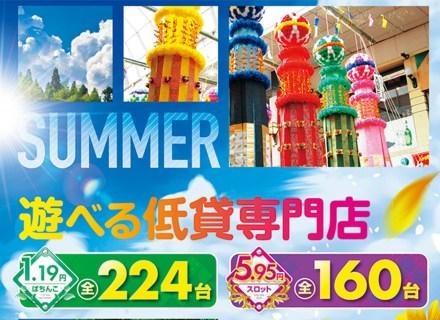 【スーパーラッキー佐沼店】2020夏 思いっきり楽しめる!|SUPER LUCKY|入社&能力次第で様々な優遇制度が受られます!