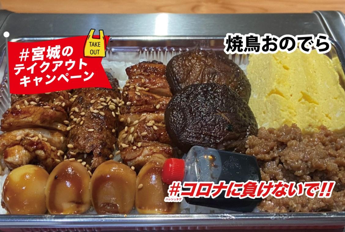 【テイクアウトOK】スタミナ焼き鳥弁当 1400円(税込)前日までのご予約 お渡しのお時間は 17時〜18時応相談 焼鳥おのでら|#コロナに負けないで!#宮城のテイクアウトキャンペーン