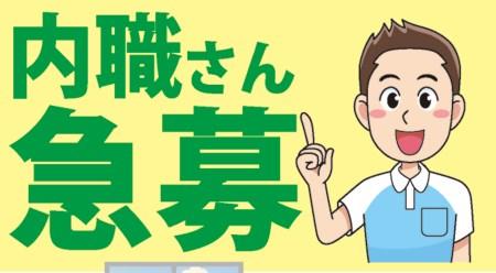 求人大募集!【石巻市・大崎市・栗原市・登米市】あなたの「がんばりたい」を応援します。ヒューマンリンクス