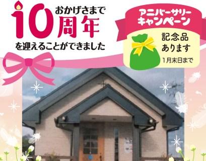 美容室Lightフェアリー |アニバーサリーキャンペーン★おかげさまで10周年を迎えることができました!
