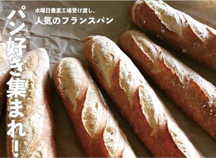 InstagramのDMにてご注文お願いします。| 2017年ご夫婦でパン屋を立ち上げた白石屋【登米市豊里町】