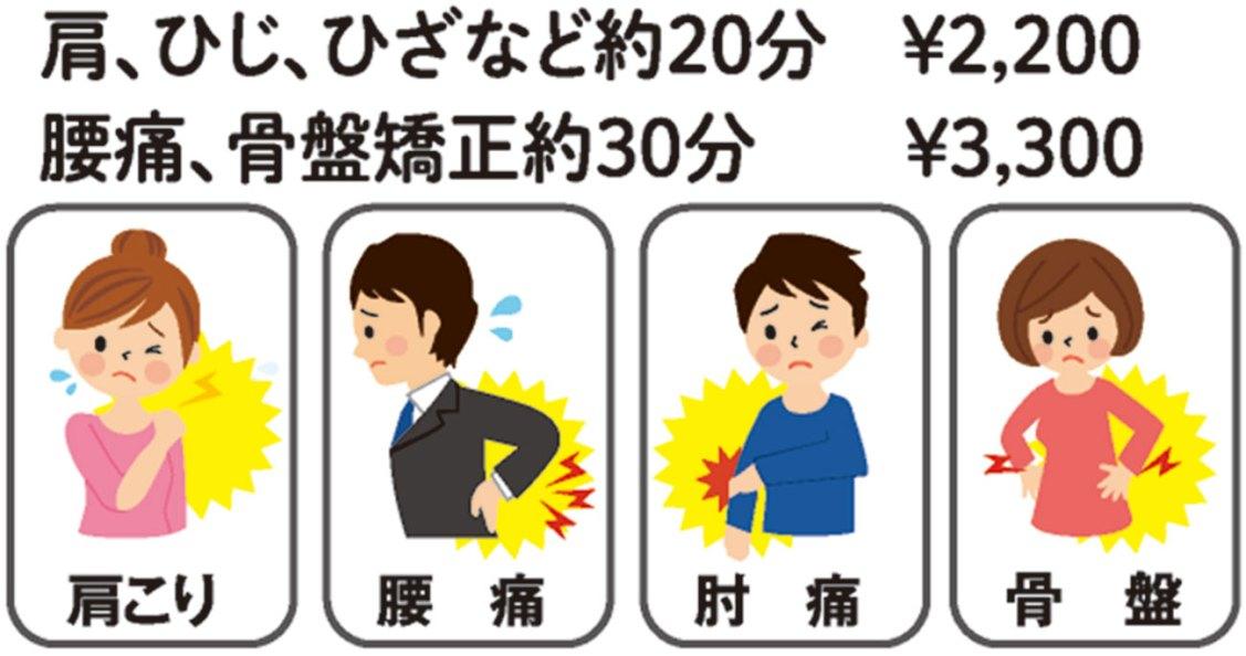 【登米市迫町】小岩整体院|腰痛、骨盤矯正¥3,300(約30分)詳しくはHPをご覧ください【ご予約優先】