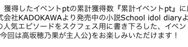 穂乃果 school idol diary