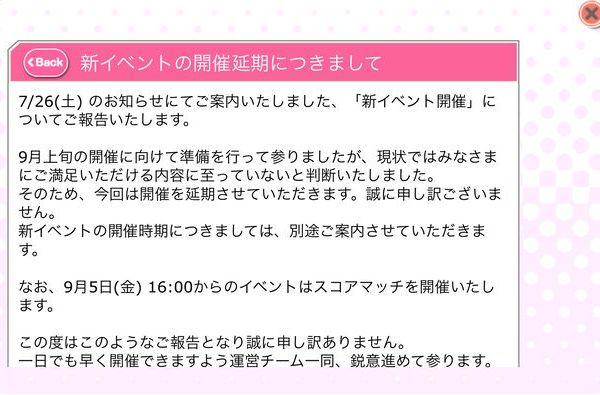 スクフェス 新イベント 延期