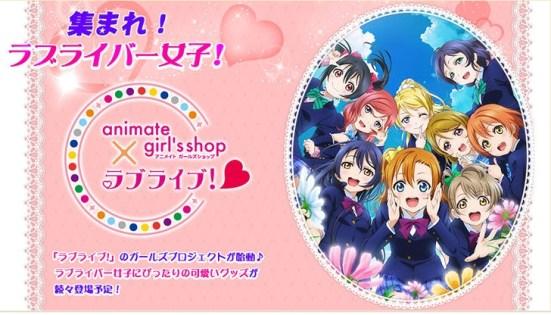animate girl's shop×ラブライブ!