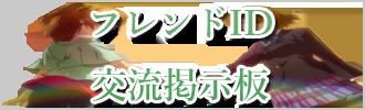 スクフェス速報.com フレンド募集掲示板