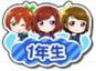 音ノ木坂学院1年生称号