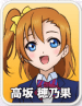 高坂穂乃果アイコン