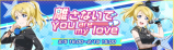 離さないで You are my love