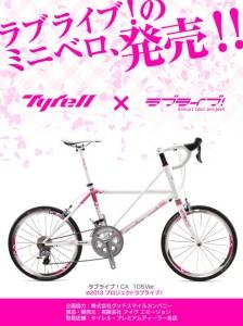 ラブライブ!自転車