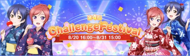 第4回チャレンジフェスティバル