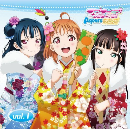 ラブライブ!サンシャイン!! Aqours浦の星女学院RADIO!!! vol.1